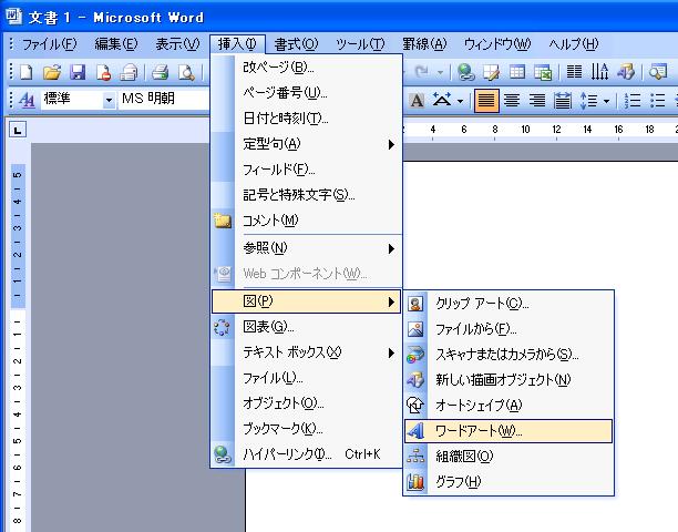 wordart2003