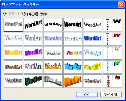 wordart2003_1