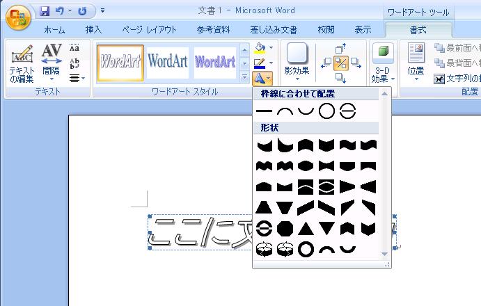wordart2007