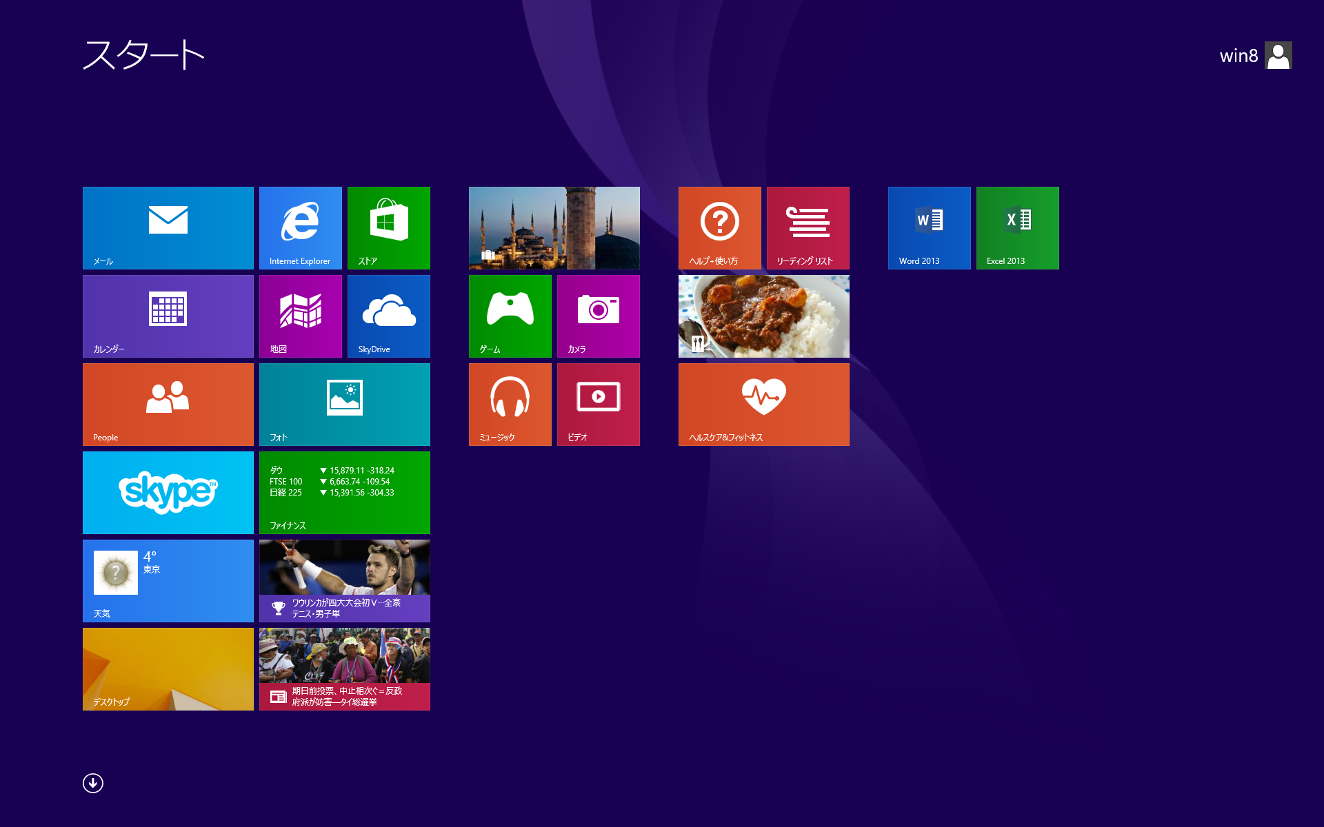 win81start_office_4