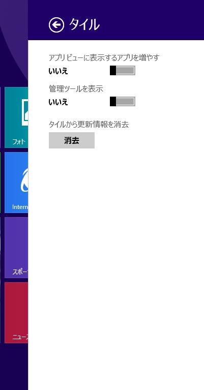 tile_update