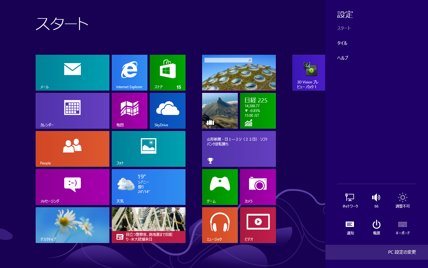 win8start_background_2