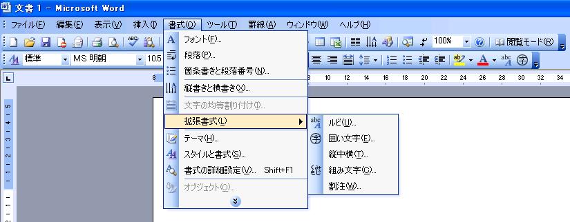word2003_kakucho