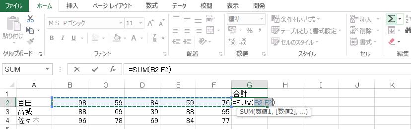 autosum_4