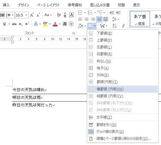 line2_3
