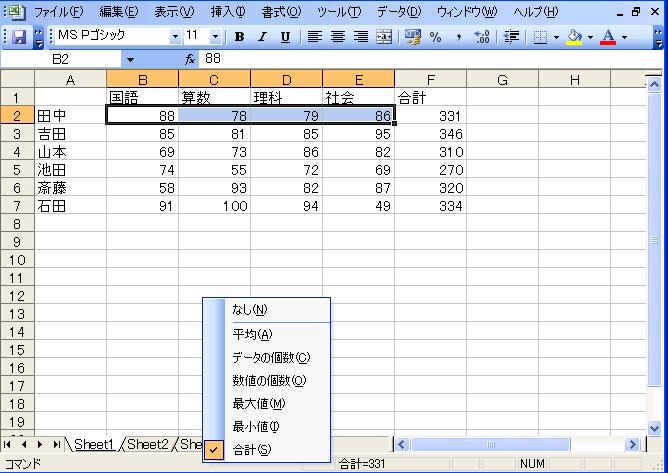statusbar2003