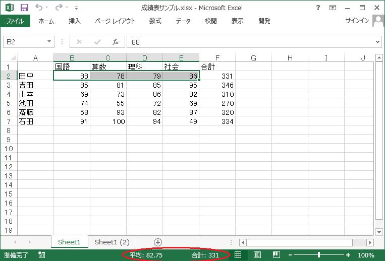 statusbar2013_1