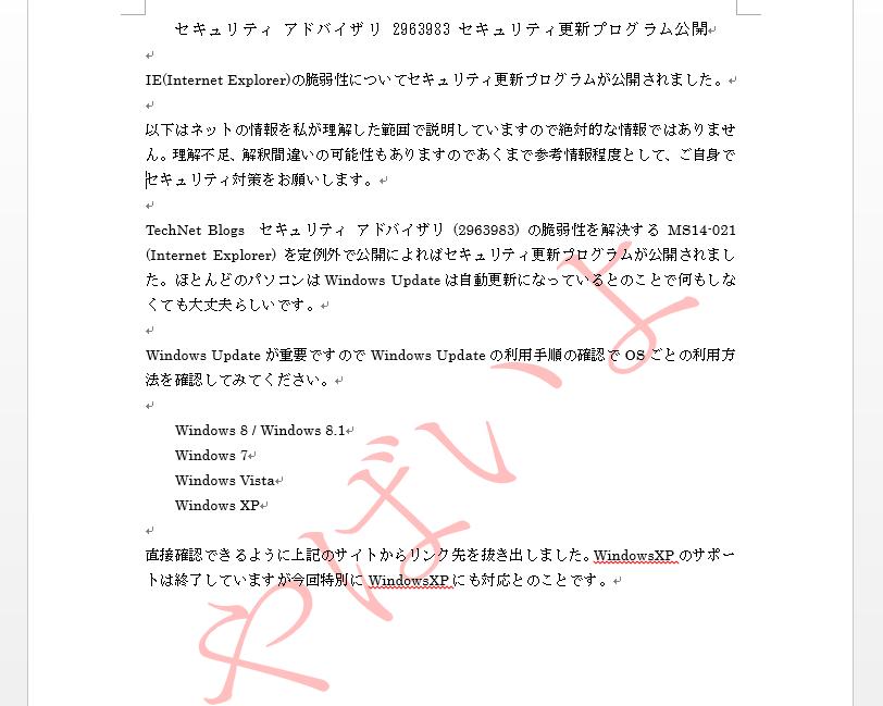sukashi_4