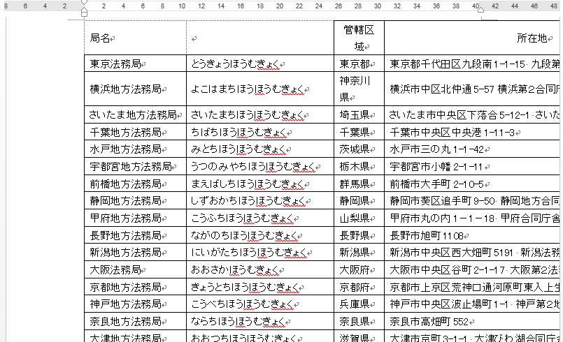 nagaihyou_1