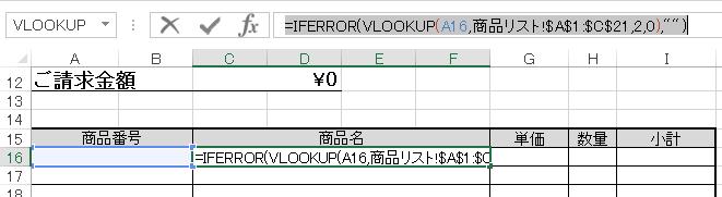 seikyusyo_4