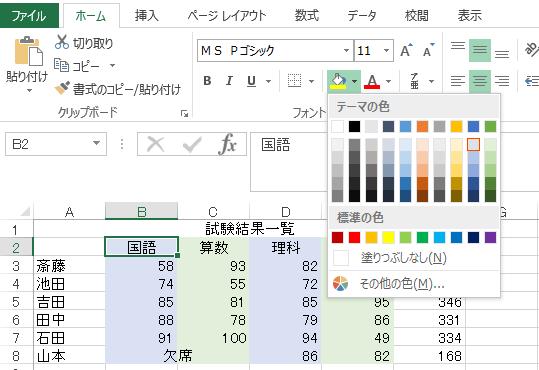 cellcolor_1