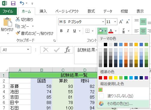 cellcolor_2